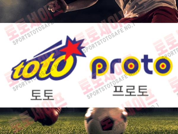 스포츠토토_2
