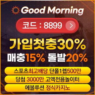 굿모닝_배너(8899)